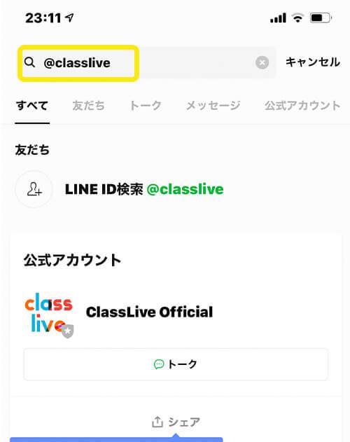 ClassLiveと入力して検索