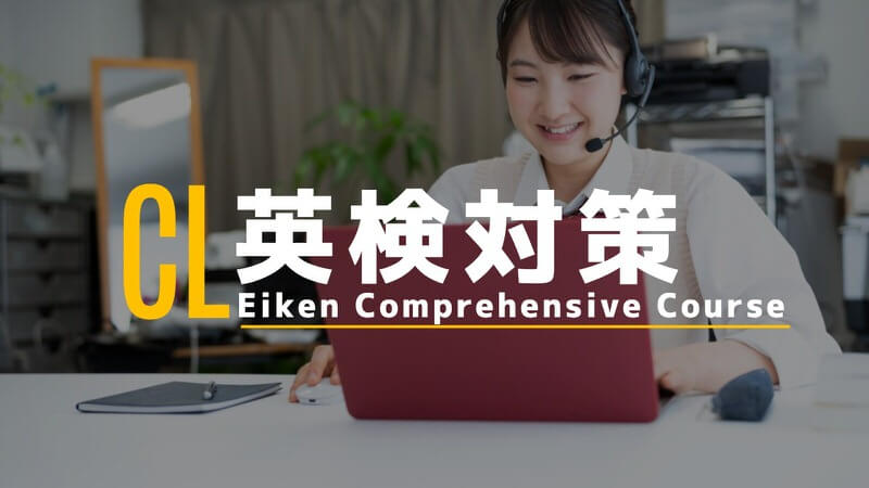 CL-英検対策総合コース