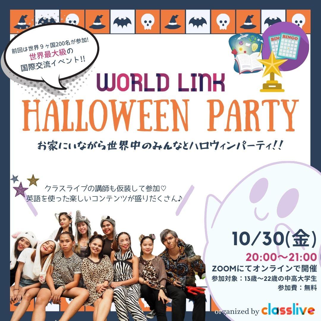 オンラインハロウィンイベントで英語に触れよう!