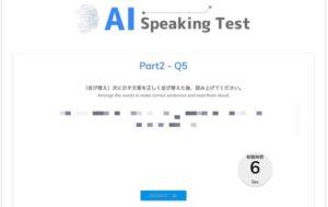 AIスピーキング 画面イメージ