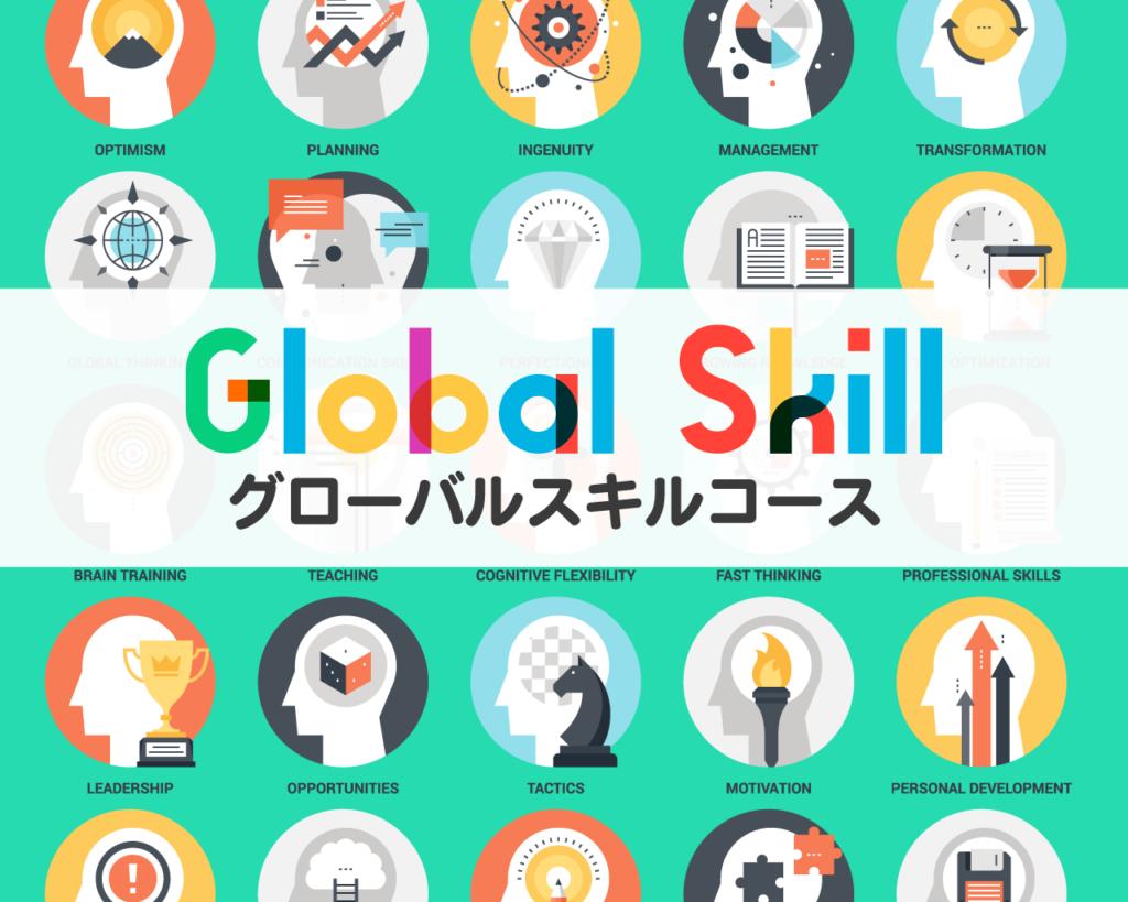 グローバルスキルコース