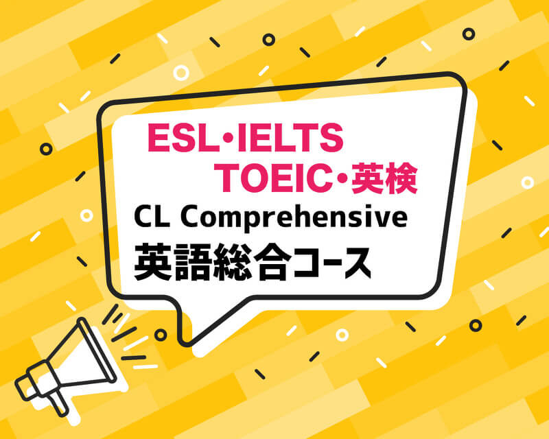 ESL・IELTS・TOEIC・英検 英語総合コース