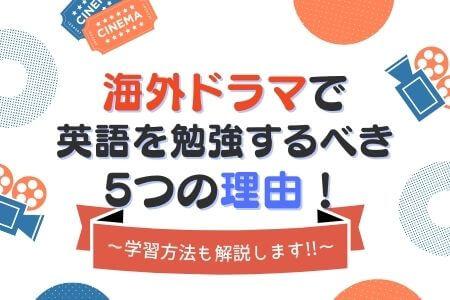 海外ドラマで英語学習