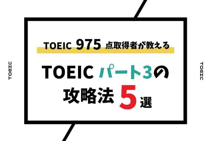 TOEICパート3の攻略法と勉強法