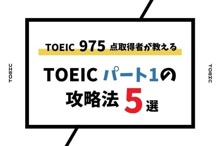 TOEICパート1の攻略法と勉強法