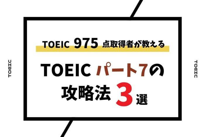 TOEICパート7の勉強法と攻略法