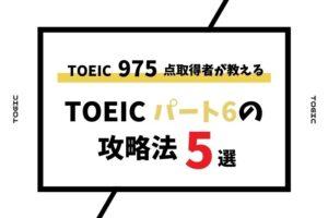 TOEICパート6アイキャッチ