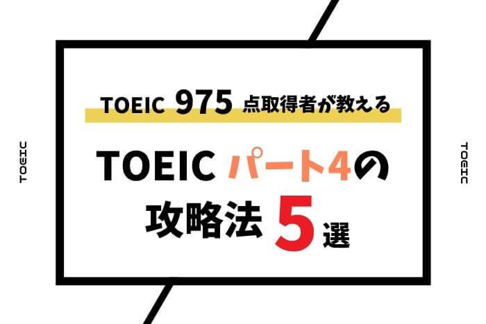 TOEICパート4の攻略法と勉強法