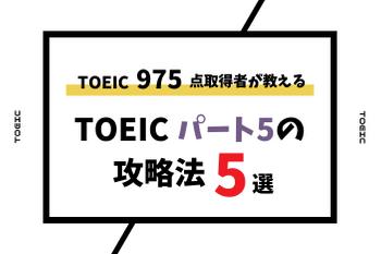 TOEICパート5アイキャッチ
