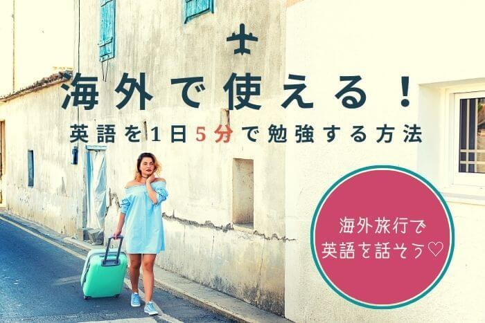 海外旅行で使える英語