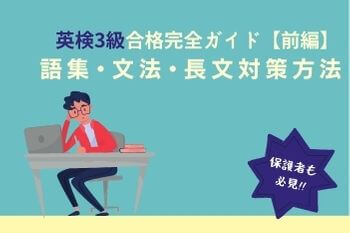 英検3級合格完全ガイド【前編】文法、長文対策方法とは?