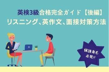英検3級合格完全ガイド【後編】リスニング、英作文、面接対策方法