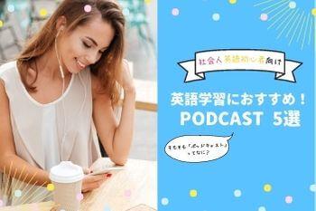 社会人英語初心者向け 英語学習におすすめなPodcast 5選