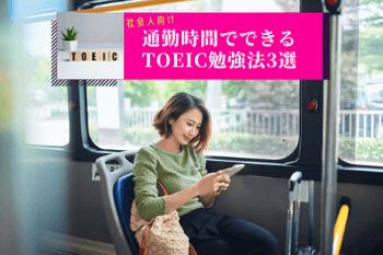 社会人向け!通勤時間でできるおすすめのTOEIC勉強法
