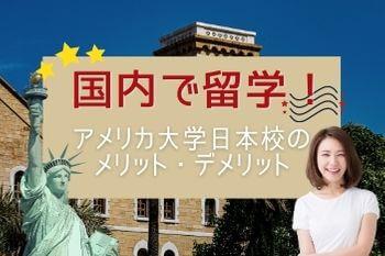 アメリカ大学日本校のメリットとデメリットを大公開