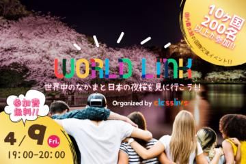 オンライン国際交流イベント4/9参加者募集