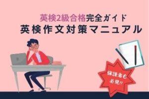 英検2級 英検作文対策マニュアル