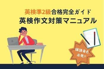 英検準2級 作文対策マニュアル