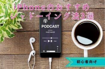 初心者向け、iPhoneのおすすめシャドーイング法3選