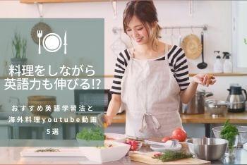 料理をしながら英語力も伸びる!?おすすめ英語学習法と海外料理youtube動画5選