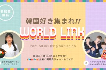 韓国好き集まれ!! オンライン国際交流イベントワールドリンク