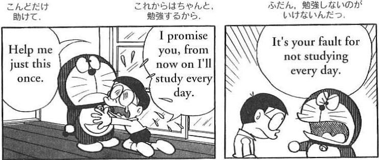 ドラえもんの漫画で英語学習