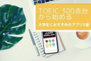 TOEIC 300点台から始める大学生におすすめのアプリ3選
