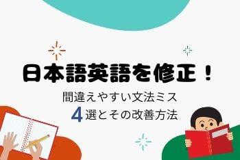 日々の日本語英語を修正!日本人が間違えやすい文法ミス4選と改善方法