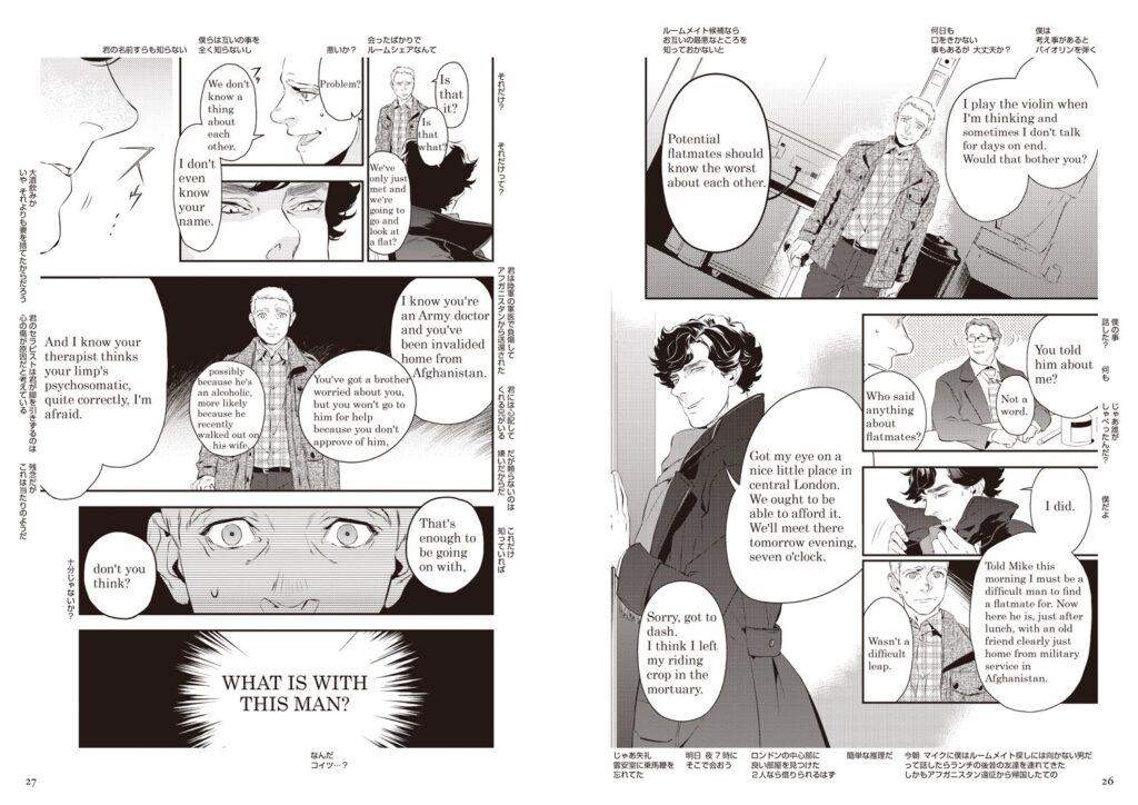 SHERLOCKの漫画で英語を学ぼう
