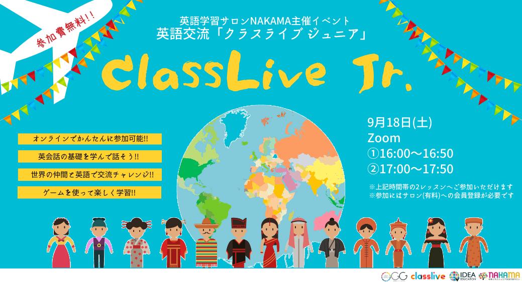 1日限定オンライン英語交流「クラスライブ ジュニア」