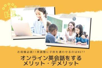 英語塾に通うお子さんが、オンライン英会話をするメリット・デメリット