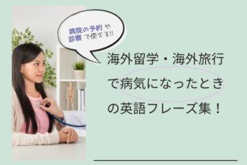 海外留学・海外旅行で病気になったときの英語フレーズまとめ