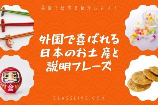 英語で日本を紹介しよう!外国で喜ばれる日本のお土産と説明フレーズ